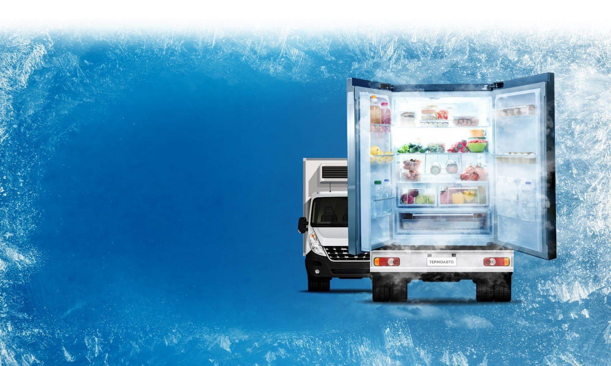Холодильно-отопительные системы, рефрижераторы и кондиционеры для коммерческого транспорта
