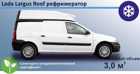 Авторефрижератор ЛАРГУС РУФ