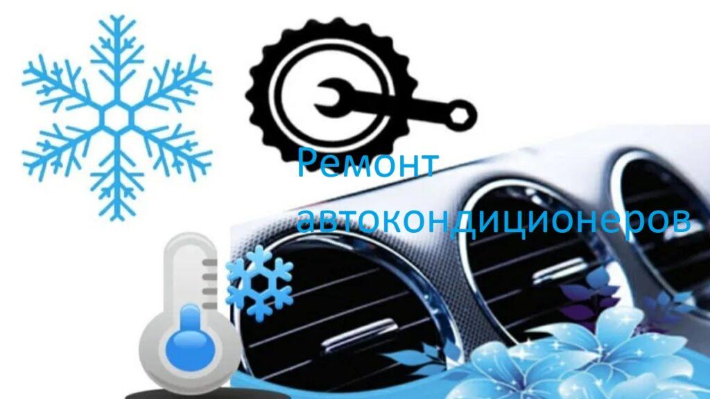 ремонт автомобильного кондиционера